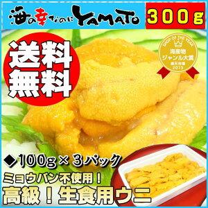 【送料無料】ミョウバン不使用で更に美味しく!1パックでうに丼約2杯分!トロッと旨い急速冷凍...