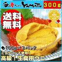 送料無料!ミョウバン不使用で更に美味しく!1パックでうに丼約2杯分!トロッと旨い急速冷凍品...