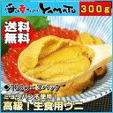 楽天天然生ウニ100g×3パック ミョウバン不使用完全無添加 2014年グルメ大賞受賞 うに 雲丹 海鮮丼 寿司