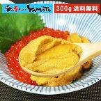 天然生ウニ100g×3パック ミョウバン不使用完全無添加 2014年グルメ大賞受賞 うに 雲丹 海鮮丼 寿司