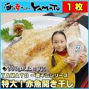 特大 赤魚の開き干し 1枚500g以上 冷凍食品 あかうお 干物