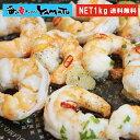 ハーブシュリンプ 特大剥き海老 NET1kg エビ えび惣菜 冷凍食品 おやつ おつまみ
