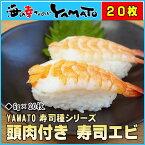 エビ 6g x20枚 寿司用頭肉付き 冷凍食品 鮮度が良い 海老 えび
