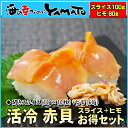 活冷赤貝 開きスライス10枚とヒモ60gのお得セット 高鮮度品 アカガ...