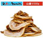 【お徳用】チャーシュー切り落とし 山盛り500g 焼豚 ラーメン おつまみ 肉 あす楽