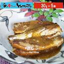 国産イワシの梅煮 30g x5本入り 冷凍食品 簡単調理 いわし 鰯