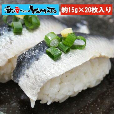 北海道産真鰯の 〆イワシ お刺身フィーレ約15g x 20枚入り いわし 鰯 刺身 寿司 スシ すし