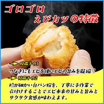 ゴロゴロえびカツたっぷり20個入りエビ海老カツフライエビカツ弁当おつまみ