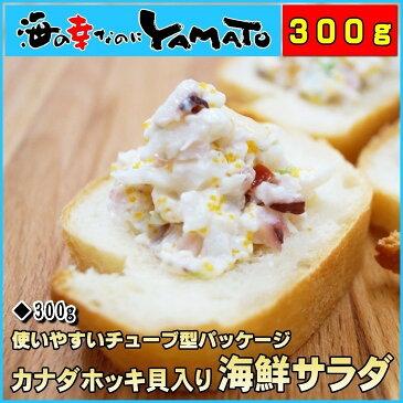 ホッキ貝海鮮サラダ 300g (軍艦巻き約18個分) ヘルシー 寿司