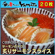 炙りサーモンスライス 8g×20枚 サーモンのトロ お刺身、お寿司、海鮮丼に 包丁もまな板も要りません 鮭 サケ さけ 生 さしみ すし 寿司