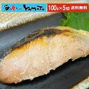 秋鮭骨取り切り身 100g前後×5枚 鮭 さけ サケ 魚 骨...