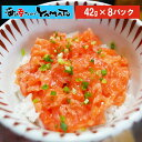 ゴロゴロサーモン 小分け42g×8パック 新鮮なチリ産サーモ...