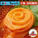 宮城 薔薇サーモン 5個セット 鮭 さけ サケ お刺身 海鮮丼 ギフト 御歳暮【#元気いただきますプロジェクト】