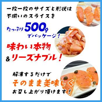 スモークサーモンたっぷり500g食塩だけの無添加仕上げ鮭サケさけトラウトチリオードブル燻製母の日父の日