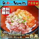 ネギトロとサーモンの二色丼 大盛り5食分 ねぎとろ 鮪 マグロ 鮭 パティ 冷凍食品 惣菜