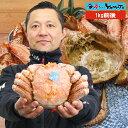 タグ付き!メガジャンボ毛蟹 1kg前後 ロシア産 国内加工