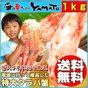【年末年始配送OK】三木谷社長が旨いと言った特大タラバ蟹 【送料無料】【…