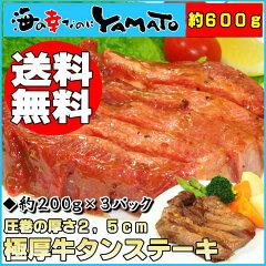 ●TVで紹介!●【送料無料】極厚2,5cm牛タンステーキ【約200g×3】圧巻の食べ応え!※1パックあ...