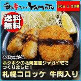 札幌コロッケ 牛肉入り 20個 ホクホクの北海道産ジャガイモでつくりました 冷凍食品 惣菜 お弁当【580off】