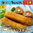 チーズチキンスティック70g x10本 冷凍食品 国産鶏厳肉選 メンチカツ フライ から揚げ 惣菜
