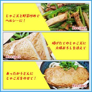 じゃこ天1枚60g×20入り計山盛り1,2kg愛媛県の郷土料理がお手軽に揚げてんぷらじゃこてんぷら皮てんぷら