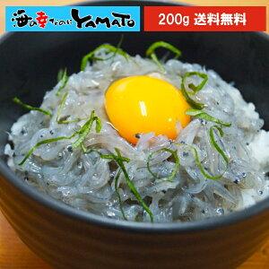 生しらす200g 無添加 瀬戸内産 海鮮丼に 冷凍食品 無着色 シラス 生シラス シラス