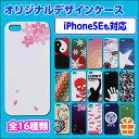 デザイナー厳選・オリジナルデザイン プリント iPhoneケ...