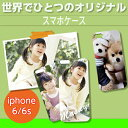 オーダーメイド 写真 イラスト プリントオリジナル ケース iPhoneケース iPhone(…