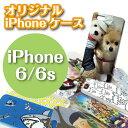 【iPhone6 iPhone6s】オーダーメイド 写真 イ...