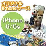【iPhone6 iPhone6s】オーダーメイド 写真 イラスト プリントオリジナル ケース iPhoneケース iPhone(アイフォン)カバースマホケース スマホ カバー 【記念品 ギフト 贈り物 父の日 母の日 誕生日 結婚祝い プレゼント】