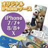 【iPhoneX】【iPhone7/8 iPhone7PLUS/8PLUS】オーダーメイド 写真 イラ...