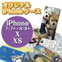 【iPhoneX/XS】【iPhone7/8 iPhone7PLUS/8PLUS】オーダーメイド 写