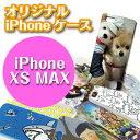 【iPhoneXS-MAX】オーダーメイド 写真 イラスト ...