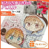 オリジナルプリントパズル【オリジナルパズル幼児写真プリント】