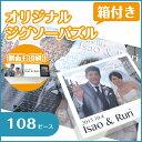 オリジナルプリントパズル箱付き 108ピース【オリジナル パ...