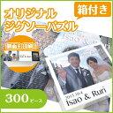 オリジナルプリントパズル箱付き 300ピース【オリジナル パ...