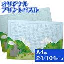 オリジナルプリントパズルA4 24ピース/104ピース【パズ...