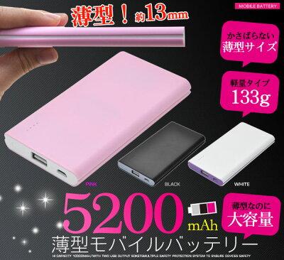 薄型モバイルバッテリー 13mm 薄型【5200mAh モバイルバッテリー バッテリー 充電器】