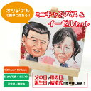 オリジナルミニキャンバス&イーゼルセット 【キャンバス 張キャンバス オリジナル 記念品 ギフト 贈...