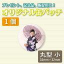 オリジナル缶バッチ 32mm 丸型 1個【缶バッチ オリジナ...
