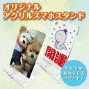 オリジナルスマホスタンド【スマホ スタンド iPhone オリジナル 記念品 ギフト 贈り物 父の日...