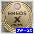 ENEOSXPRIME(エネオスエックスプライム)0W-20