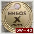 ENEOS_X_PRIME(エネオスエックスプライム)5W-40