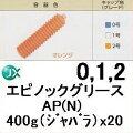 JXTGリチウム系万能極性グリースエピノックグリースAP(N)400g(ジャバラ)20本入り(0号/1号/2号)