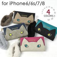6e89727d80 フェイクレザー 猫 ファーストラップ付き 手帳型 iPhoneケース /レディース ケース レザー 合成皮革 合皮 PU iPhone6  iPhone6s iPhone7 iPhone8 アイフォン6s ...