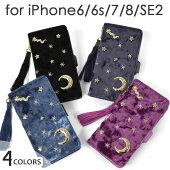 ベロア星月タッセルチャーム付き手帳型iPhoneケース