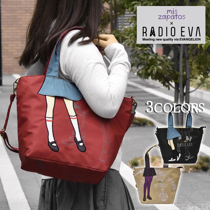 產品詳細資料,日本Yahoo代標 日本代購 日本批發-ibuy99 トートバッグ レディース/mis zapatos RADIO EVA コラボ EVANGELION…