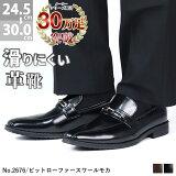 【クーポン配布中 ポイント10倍 セール】ビジネスシューズ 革靴 ビットローファー スワールモカ 滑りにくい 防滑 メンズ 靴 シューズ No.2676 24.5cm〜30.0cm 黒 茶 AAA+ サンエープラス スーパーSALE
