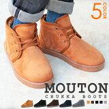 ムートン メンズ ショートブーツ[AAA+] チャッカ ムートン ブーツ 2328【2足で4,000円セット対象商品】