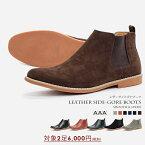 メンズ ブーツ 靴 サイドゴアブーツ 【AAA+ サンエープラス】 2355 革 レザー ドレスシューズ スエード スウェード カジュアル ブラック ブラウン【まとめ割6000対象】